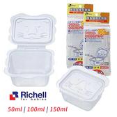 Richell 利其爾 卡通型離乳食分裝盒 副食品保存盒 (50ml/100ml/150ml) 儲存盒 9810 好娃娃