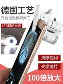 致旗德國工藝高倍迷你手機放大鏡LED帶燈60倍100倍高清手持顯微鏡便攜式 全館免運