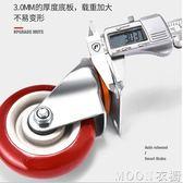 腳輪靈朗萬向輪輪子帶剎車配件重型底座轉向輪定向輪靜音輪腳輪moon衣櫥