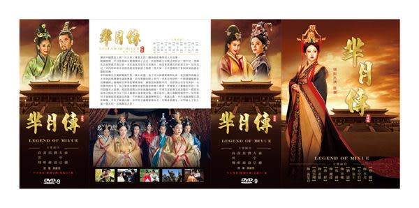羋月傳 DVD 大陸劇 (音樂影片購)