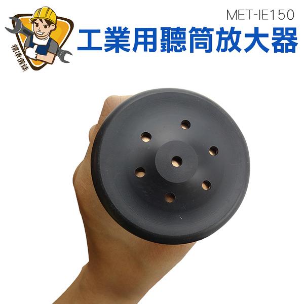 漏水漏氣聽音探測 工業聽筒 工業用聽筒放大器 不銹鋼鋼棒 高靈敏度 檢測深度150公分 MET-IE150