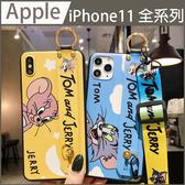 【卡通掛繩】iPhone 11 Pro Max 可愛 手機殼 貓咪 tom 防摔保護殼 腕帶支架 送長短背帶 保護套