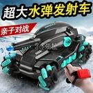 遙控坦克玩具超大號雙人互動可發射水彈裝甲車戰車水彈車男孩玩具