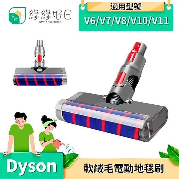 【南紡購物中心】綠綠好日 軟絨毛 電動地板地毯刷 (適用 V6 V7 V8 V10 V11)