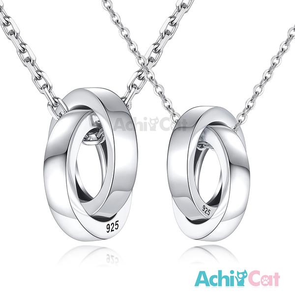 AchiCat 情侶項鍊 925純銀項鍊 幸福相依 送刻字 *單個價格* CS8127