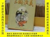 二手書博民逛書店罕見三國演義(浙江古籍32開精裝本)Y21951 (明) 羅