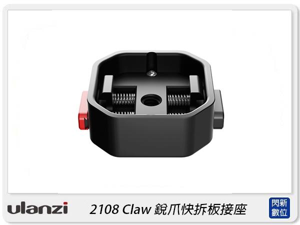Ulanzi 2108 Claw 銳爪 單快拆座 快拆板接座(公司貨)