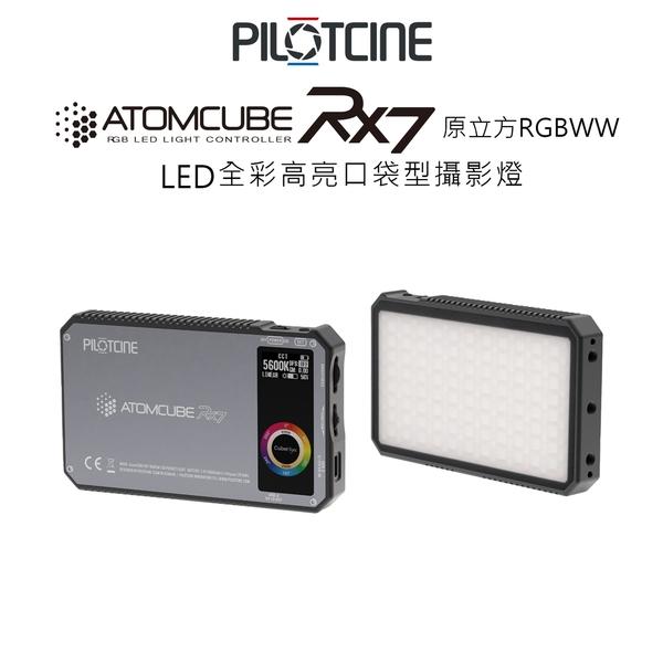 【震博】PILOTFLY 派立飛 ATOMCUBE RX7 RGBWW 5.9吋 全能口袋型攝影補光燈(TripleAn好時光公司貨)