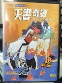 挖寶二手片-B03-162-正版DVD-動畫【中國水墨動畫:天書奇譚】-國語發音(直購價)海報是影印