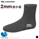 AROPEC 2mm Neoprene潛水襪 套襪-Fox(黑)APODMSE007