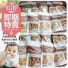 (即期商品) 韓國 naebro 蔬菜糙米點心條(包)
