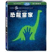 【迪士尼/皮克斯動畫】恐龍當家 3D+2D 限量鐵盒版