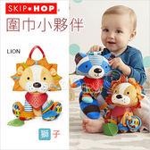 ✿蟲寶寶✿【美國 Skip Hop】孩子最好的麻吉 圍巾小夥伴 - 獅子
