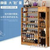 鞋柜鞋架簡易經濟型多層家用儲物柜門口收納置物架省空間多功能 js13241『Pink領袖衣社』