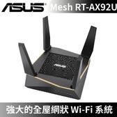 ASUS華碩 AX6100 Ai Mesh 三頻 WiFi 無線路由器 RT-AX92U