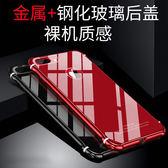 iPhone 8 Plus 手機殼 金屬邊框 鋼化玻璃後蓋 金屬殼 全包防摔保護殼 保護框 手機套 保護套 iPhone8