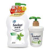 沙威隆抗菌清爽沐浴乳-草本送盆栽洗手乳x3組