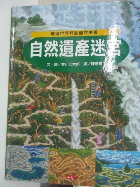【書寶二手書T1/少年童書_D7U】自然遺產迷宮_香川元太郎