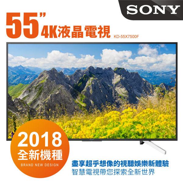 SONY 索尼 KD-55X7500F 液晶電視 55吋 4K HDR Android TV Netflix 55X7500 + 基本安裝