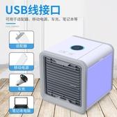 冷風機 家用迷你空調宿舍USB 水冷扇桌面微小型冷風扇辦公室車載制冷風機 【米家】