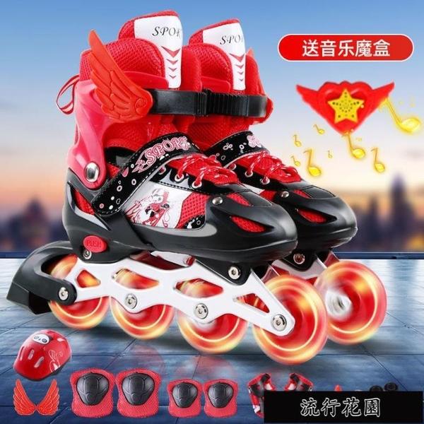 溜冰鞋兒童全套裝男童女童直排輪旱冰輪滑鞋可調閃光3-4-5-6 【全館免運】