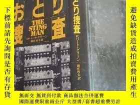 二手書博民逛書店日文原版罕見おとり搜查(英文小說 The Sting Man –