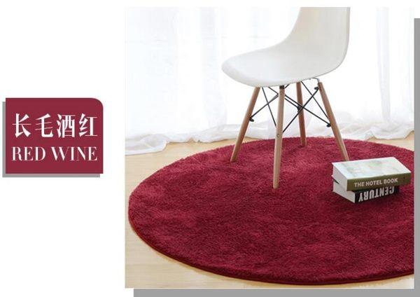 幸福居*維科家紡圓形地毯 簡約時尚茶幾臥室吊籃家用純色園毯 電腦椅地毯(長毛款  直徑140CM )