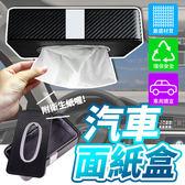 【AE043】車用吸紙盒 超纖皮強磁吸頂紙巾盒 車載紙巾盒 車頂抽紙盒磁力面紙盒 衛生紙盒