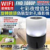 WIFI 1080P 旋轉鏡頭七彩小夜燈造型無線網路夜視微型針孔攝影機 影音記錄器