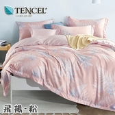 ☆吸濕排汗法式柔滑天絲☆ 雙人 薄床包兩用被(加高35CM)《飛揚-粉》