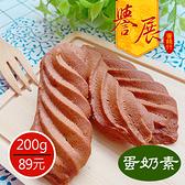 【譽展蜜餞】手工咖啡餅/200g(約18入)/89元