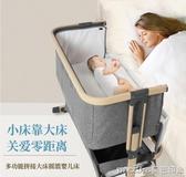 elittile嬰兒床便攜式可摺疊寶寶bb床搖籃床多功能新生兒拼接大床QM 美芭