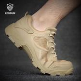 登山鞋 春秋戰術靴男夏季低筒透氣帆布沙漠07作戰靴超輕特種兵陸戰軍鞋【快速出貨】
