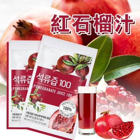 韓國 BOTO 紅石榴汁 80ml 濃縮石榴汁 石榴 果汁 石榴飲 冷粹石榴汁 韓國石榴汁