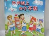 【書寶二手書T8/兒童文學_D93】我們班上的小不點_李光福
