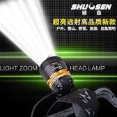手電筒碩森led超亮充電式3000頭戴T6手電筒釣魚米打獵強光防水頭燈礦燈 免運