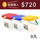 【耐重100kg】可載重多功能桶 P888|RV桶|月光寶盒|置物桶|收納桶 (3入)