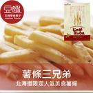 【豆嫂】日本零食 北海道calbee P...