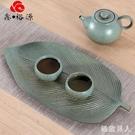 茶具茶盤樹葉陶瓷創意干泡盤日式復古茶托盤家用簡約泡茶茶具小壺承 LJ6722【極致男人】