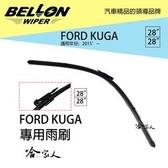 【 BELLON 】 KUGA 雨刷 免運 FORD 原廠型雨刷 贈雨刷精 KUGA專用雨刷 28吋雨刷 哈家人