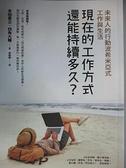 【書寶二手書T1/財經企管_ISH】現在的工作方式還能持續多久:未來人的行動波希..._本田直之