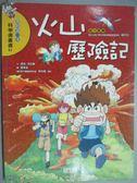 【書寶二手書T5/少年童書_XGZ】火山歷險記_洪在徹
