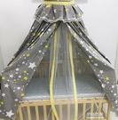 嬰兒遮光床幔擋風床簾純棉床罩防蟲蚊帳寶寶床上用品花色任選定做ATF 伊衫風尚