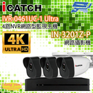 ICATCH可取套餐 IVR-0461UC-1 Ultra 4路NVR + IN-HB3201Z-P 網路攝影機*3