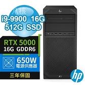 【南紡購物中心】HP C246 商用工作站 i9-9900/16G/512G M.2 SSD/RTX5000 16G/Win10專業版/三年保固