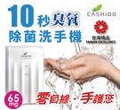 居家防疫大作戰 CASHIDO 10秒臭氧除菌洗手機 Light版