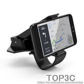 HUD車載手機支架儀表盤手機座汽車用多功能中控臺導航支撐架「Top3c」