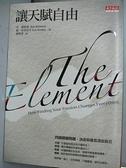 【書寶二手書T2/心靈成長_C3C】讓天賦自由_謝凱蒂, 肯羅賓森