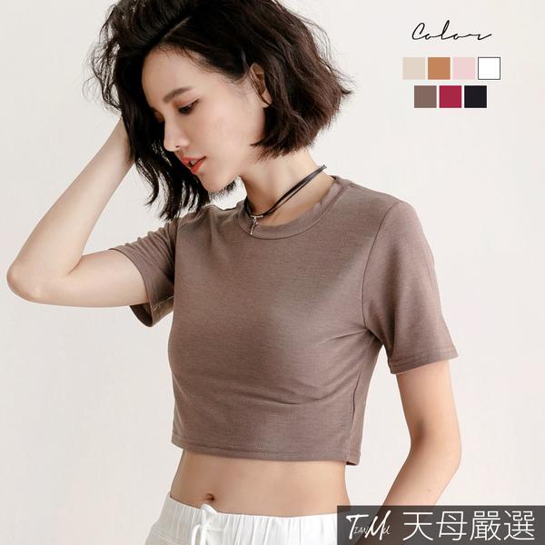 【天母嚴選】多色系短版圓領棉質T恤(共七色)