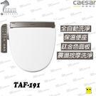 凱撒 CAESAR 電腦免治馬桶座 TAF191 easelet 逸潔電腦馬桶座  (溫水洗淨,簡易安裝,保溫便座)
